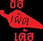 Spicy Please ~ Khaw Phet Dur