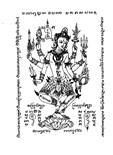 Khmer Tattoo