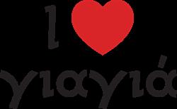 I Love Heart Yiayia T