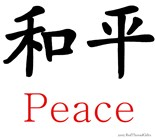 Chinese Character Peace