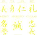 Seven Virtues Bushido