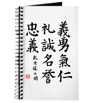 Bushido Code Journal - Seven Virtues of Bushido