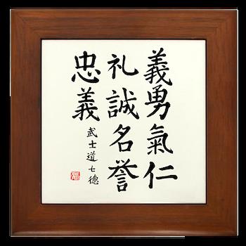 Bushido Code Framed Tile /Seven Virtues of Bushidot
