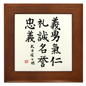 Bushido Code Framed Tile Seven Virtues Of