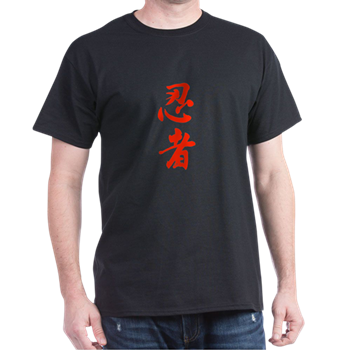 Inspiring Japanese t-shirt for ninja enthusiasts
