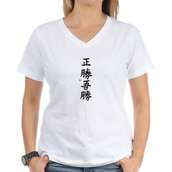 True Victory Is Victury Over Oneself  T-Shirt