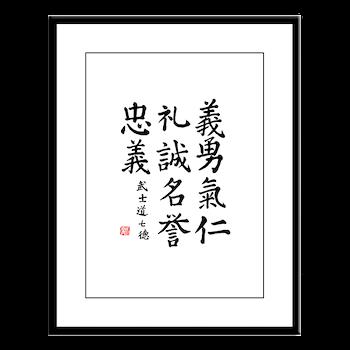 Buy Bushido Code Calligraphy Print In Regular Script