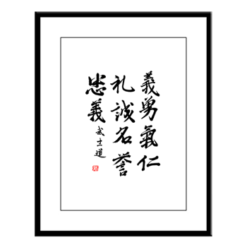 Bushido Code Calligraphy Print In