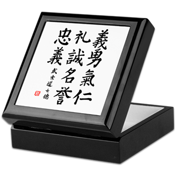 Bushido Code Framed Tile /Seven Virtues of Bushido