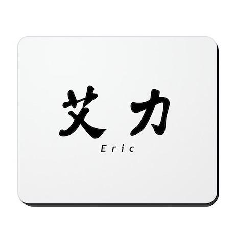 Eric Mousepad