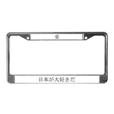 I love Japan License Plate Frame