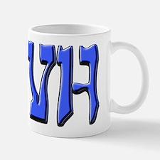 YHVH Mug