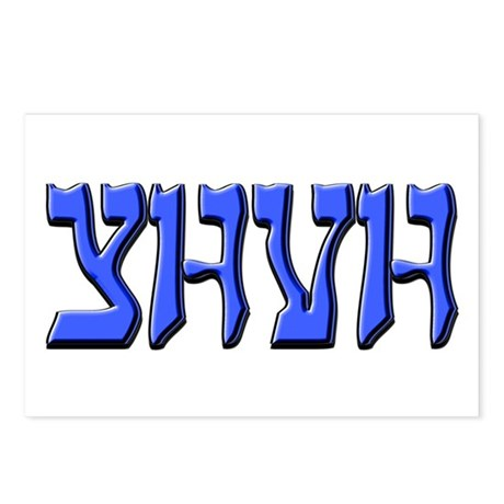 YHVH Postcards (Package of 8)