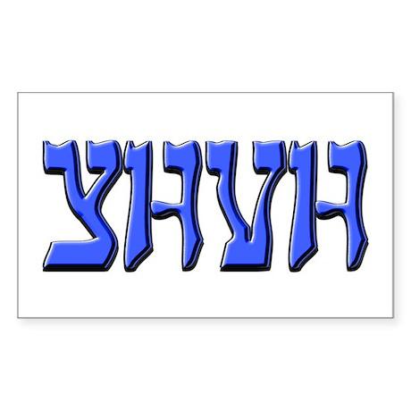 YHVH Rectangle Sticker