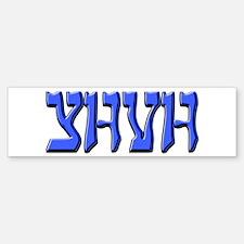 YHVH Bumper Bumper Bumper Sticker