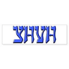 YHVH Bumper Bumper Sticker