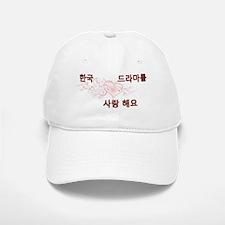 korean drama Baseball Baseball Cap