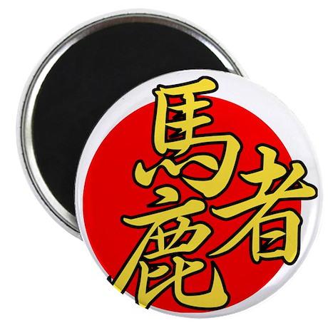 BakamonoCap_E-Mail Magnet