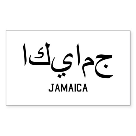 Jamaica in Arabic Rectangle Sticker