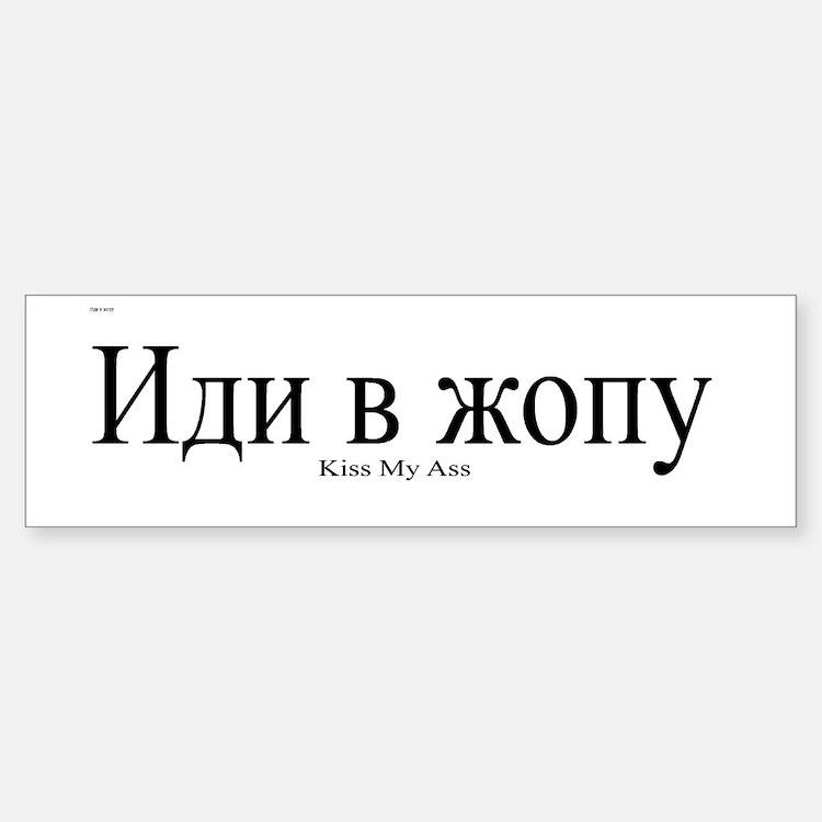 Russian Kiss My Ass Bumper Bumper Bumper Sticker