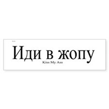 Russian Kiss My Ass Bumper Bumper Sticker