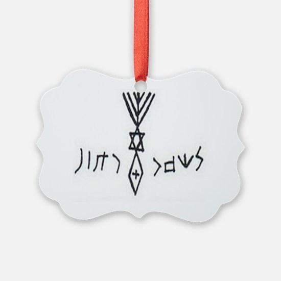 Messianic_Seal7 Ornament