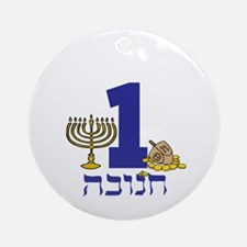 First Hanukkah Ornament (Round)