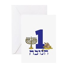 First Hanukkah Greeting Cards