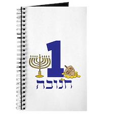 First Hanukkah Journal