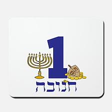 First Hanukkah Mousepad