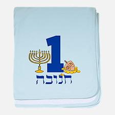 First Hanukkah baby blanket