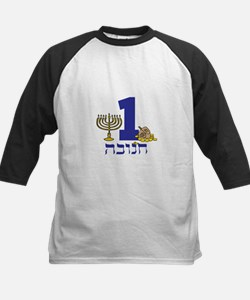 First Hanukkah Baseball Jersey