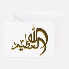 Arabic Caligraphy Greeting Cards (Pk of 10)