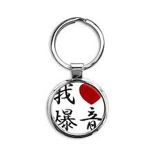 kanji Round Keychain