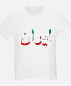 Iran Farsi T Shirt Persian Te Kids T-Shirt