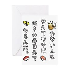 A life without beer is like sushi wi Greeting Card