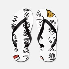 A life without beer is like sushi witho Flip Flops