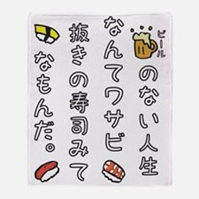 A life without beer is like sushi wi Throw Blanket