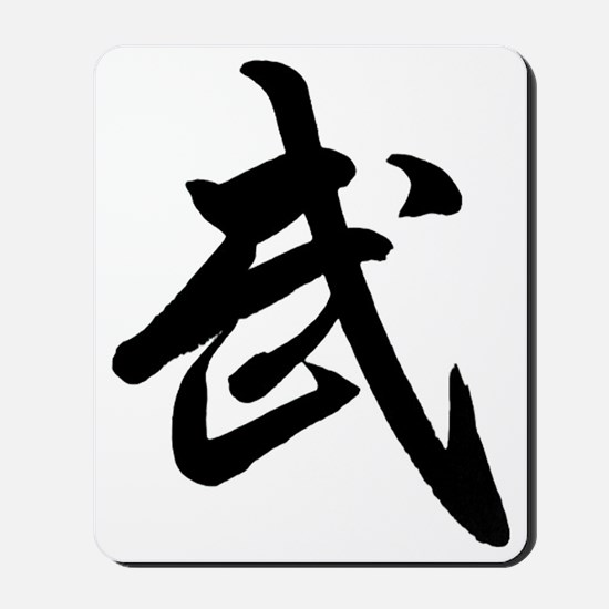 Kung Fu Chinese Character Mousepad