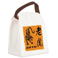 Year of the tiger 2010 Canvas Lunch Bag