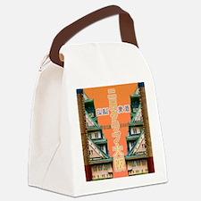 feb-club-osaka Canvas Lunch Bag