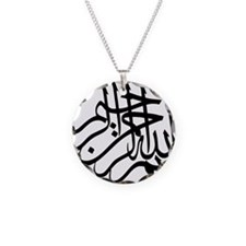 2000px-Bismillah Necklace