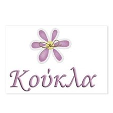 koukla Postcards (Package of 8)
