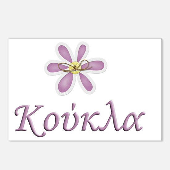 koukla Postcards (Package of 8)