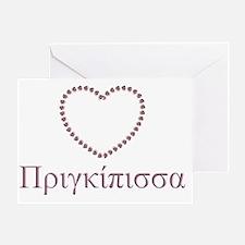 pringipissa Greeting Card