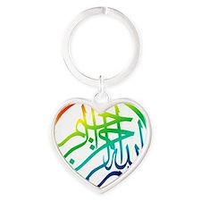 2000px-Bismillah_rainbow Heart Keychain