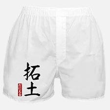 æ??å?? Boxer Shorts