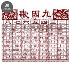 Chinese Multiplication Table Red Puzzle