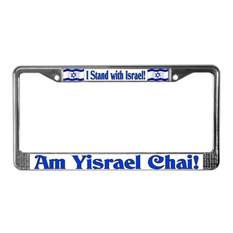 Am Yisrael Chai! License Plate Frame