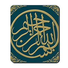 bismillah_gold_filla_on_turquoise Mousepad